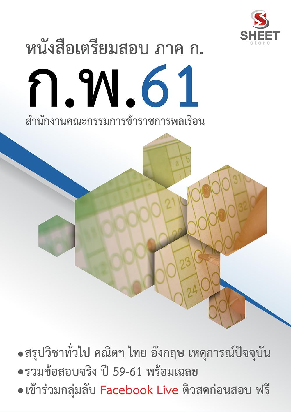 หนังสือเตรียมสอบ เพื่อวัดความรู้ความสามารถทั่วไป (ภาค ก) ประจำปี 2561 สำนักงาน ก.พ. (พร้อมเฉลย)