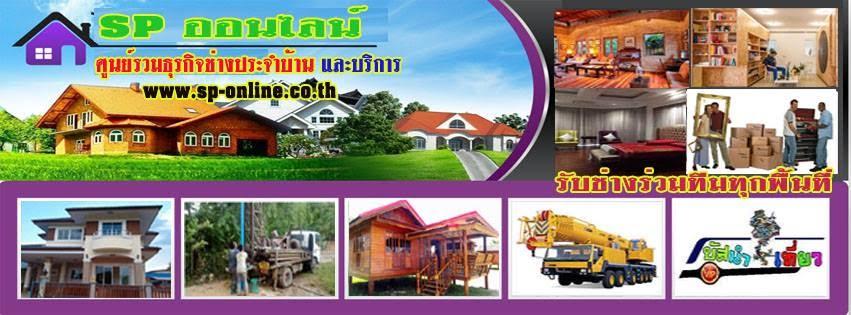 รวมช่างไทย