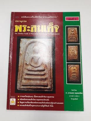หนังสือ ปทานุกรมพระสมเด็จ เล่ม.5 อาจารย์ อรรคเดช กฤษณะดิลก