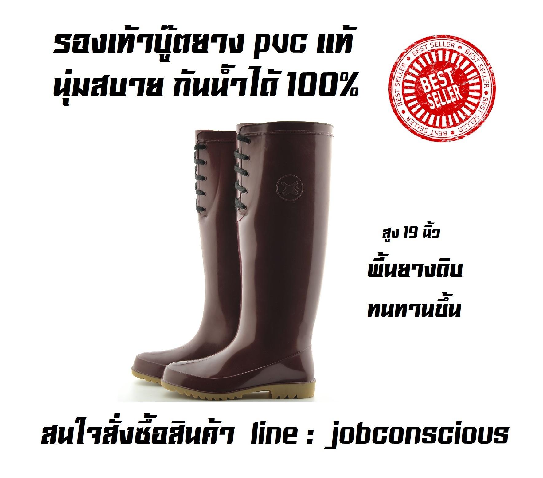 รองเท้าบูทสี พื้นยางดิบ ยาว19 นิ้ว พื้นยางดิบ เนื้อยางหนา ทน นุ่ม ใส่สบายสุดๆ พื้นยางดิบเสริมความทนทาน สีน้ำตาล เหมาะสำหรับ งานอุตสาหกรรมและ กสิกรรม