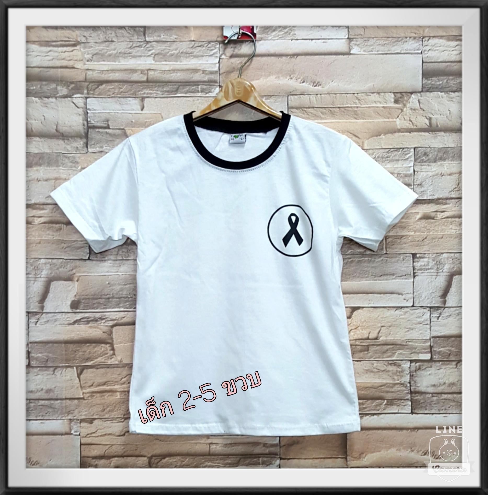 เสื้อยืดเด็ก สีขาว ไว้อาลัย ลายโบว์