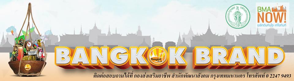 bangkokbrand2017