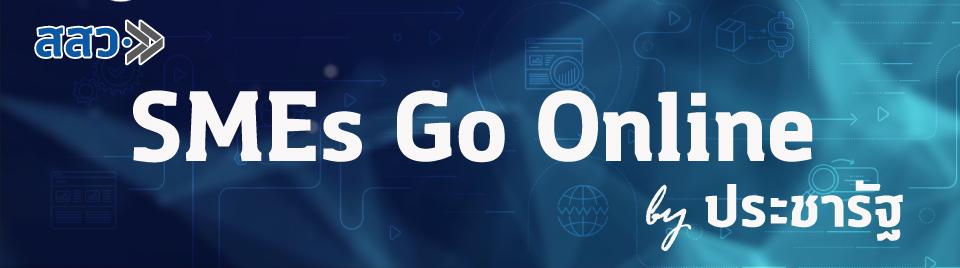 Sme Go Online By ประชารัฐ