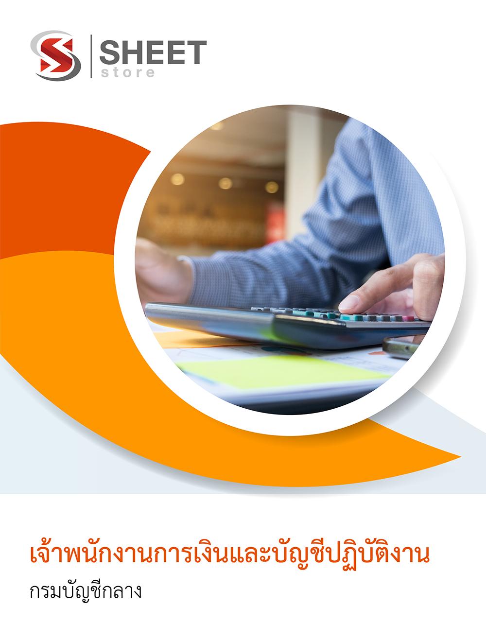 แนวข้อสอบ เจ้าพนักงานการเงินและบัญชีปฏิบัติงาน กรมบัญชีกลาง พร้อมเฉลย