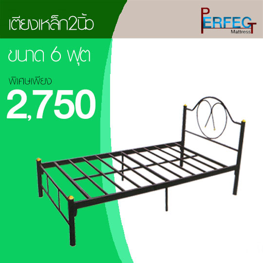 เตียงเหล็กรุ่นsaveไซต์6ฟุต