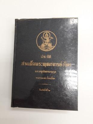 ประวัติ สมเด็จพระพุฒาจารย์ (โต) เรียบเรียงโดย พ ระครูกัลยาณานุกูล