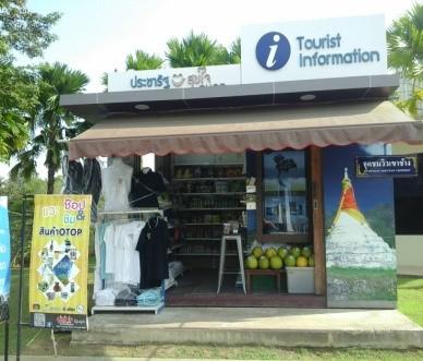 ร้านประชารัฐสุขใจ SHOP อ.ไทรโยค จ.กาญจนบุรี