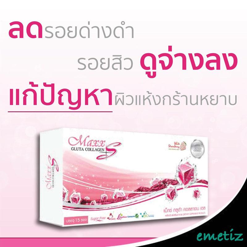 ผลิตภัณฑ์ Maxx Gluta Collagen