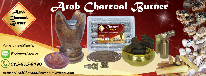 Arab Charcoal Burner