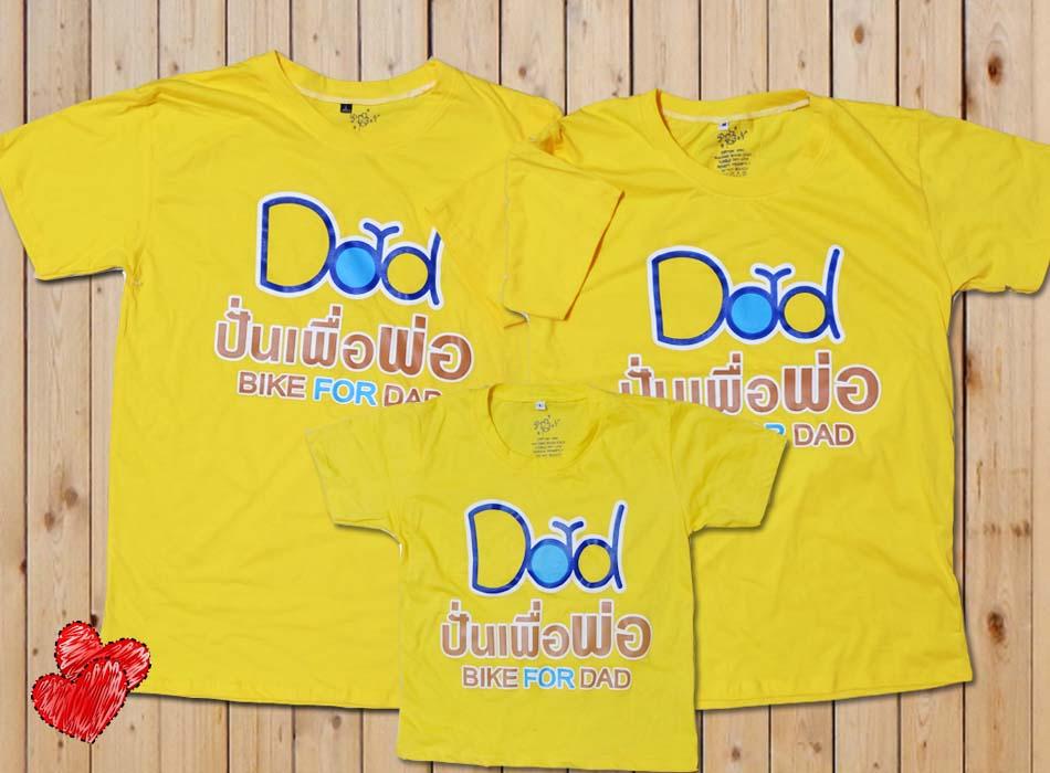 เสื้อสีเหลือง Bike for Dad Cotton 100%