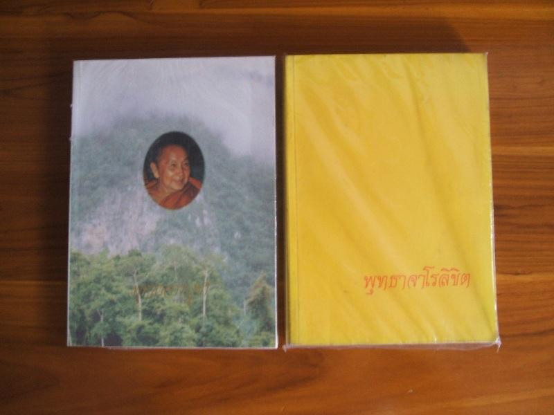 หนังสือพระราชทานเพลิงศพ พระญาณสิทธาจารย์ (หลวงปู่สิม พุทธาจาโร) วัดถ้ำผาปล่อง เชียงใหม่ (2 เล่มชุด)