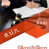 แนวข้อสอบ นิติกรปฏิบัติการ สำนักงานการปฏิรูปที่ดินเพื่อเกษตรกรรม พร้อมเฉลย 2561
