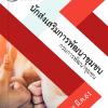 แนวข้อสอบ นักส่งเสริมการพัฒนาชุมชน กรมการพัฒนาชุมชน (พร้อมเฉลย)