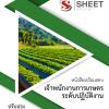 แนวข้อสอบ เจ้าพนักงานการเกษตรปฏิบัติงาน กรมส่งเสริมการเกษตร