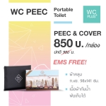 WC PEEC + WC COVER SET