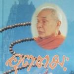 84 ปี หลวงพ่ออุตตมะ วัดวังวิเวการาม จ.กาญจนบุรี