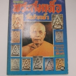 นิตยสารวิญญาณศักดิ์สิทธิ์ พระสมเด็จ วัดปากน้ำ