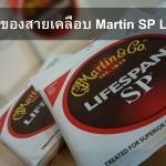 จุดเด่นของสายเคลือบ Martin SP Lifespan