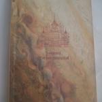 """หนังสือ""""อนุสรณ์วิหารสุทธิธรรมรังสี"""" พระอาจารย์ลี ธมฺมธโร วัดอโศการามวัดสะแก"""