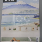 อะเดย์ (a day) เล่มที่ 198 ก.พ. 2560 - Tokyo's 100 Hidden Places