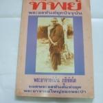 """หนังสือทิพย์ """"พระอรหันต์ในยุคปัจจุบัน 3"""" ประวัติและปฏิปทา หลวงปู่มั่น ภูริทัตโต"""