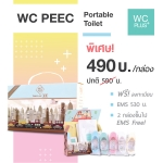 WC PEEC Portable Toilet