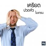 แมกนีเซียมกับอาการปวดหัว ไมเกรนและความเครียด