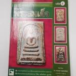 หนังสือ ปทานุกรมพระสมเด็จ เล่ม.4 อาจารย์ อรรคเดช กฤษณะดิลก