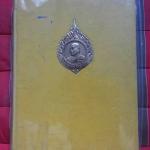 อนุสรณ์งานพระราชทานเพลิงศพ หลวงปู่ฝั้น อาจาโร ปี.2521 (เหรียญหน้าปกเป็นทองแดงกะไหล่ทอง มีจารยันต์นกยุงทอง )