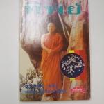 """หนังสือทิพย์ """"พระอรหันต์ในยุคปัจจุบัน 9"""" พระอาจารย์จวน กุลเชฎโฐ + พระอาจารย์สิงห์ทอง ธัมมวโร"""