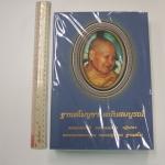 ฐานสโมบูชา ฉบับสมบูรณ์ หลงปู่ชอบ ฐานสโม