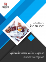 แนวข้อสอบ พนักงานธุรการ สำนักเลขานายกรัฐมนตรี (พร้อมเฉลย)