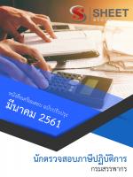 แนวข้อสอบ นักตรวจสอบภาษีปฏิบัติการ กรมสรรพากร (พร้อมเฉลย)