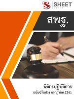 แนวข้อสอบ นิติกรปฏิบัติการ สำนักงานคณะกรรมการการศึกษาขั้นพื้นฐาน (สพฐ.) กระทรวงศึกษาธิการ