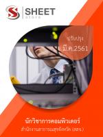 แนวข้อสอบ นักวิชาการคอมพิวเตอร์ สำนักงานสาธารณสุขจังหวัด (สสจ.) (พร้อมเฉลย)