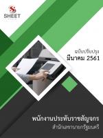 แนวข้อสอบ พนักงานประทับราชสัญจกร สำนักเลขานายกรัฐมนตรี (พร้อมเฉลย)
