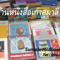 ร้านร้านหนังสือเก่าสุมาลี