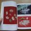 หนังสือมาตาบูชา + ปิตาบูชา (ประวัติพระอาจารย์จวน และประวัติพระอรหันต์ธาตุ) thumbnail 5