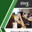 แนวข้อสอบ นักวิชาการศึกษาปฏิบัติการ สำนักงานคณะกรรมการการศึกษาขั้นพื้นฐาน (สพฐ.) กระทรวงศึกษาธิการ thumbnail 1