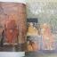 อนุสรณ์งานพระราชทานเพลิงศพ พระราชนิโรธรังสีคัมภึรปัญญาวิศิษฏ์ (ลป.เทสก์ เทสรังสี) วัดหินหมากเป้ง (ชุด.ภปร.) thumbnail 5