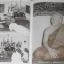 อนุสรณ์งานพระราชทานเพลิงศพ หลวงปู่ฝั้น อาจาโร ปี 2521 thumbnail 5
