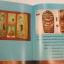 หนังสือ พระเครื่องนครแห่งนครลำปาง thumbnail 4