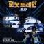 หุ่นรถไฟแปลงร่าง KAY (Korean version) thumbnail 2