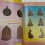 หนังสืออนุสรณ์ครบรอบ 80 ปี หลวงพ่อเกษม เขมโก สุสานไตรลักษณ์ จังหวัดลำปาง thumbnail 5