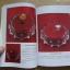 """หนังสือ""""ปิยารำลึก"""" พระบรมสารีริกธาตุและพระอรหันต์ธาตุ (ฉบับเพิ่มเติมข้อมูล จากหนังสือ ปิตาบูชา) thumbnail 3"""