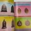 หนังสืออนุสรณ์ครบรอบ 80 ปี หลวงพ่อเกษม เขมโก สุสานไตรลักษณ์ จังหวัดลำปาง thumbnail 4