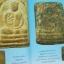 หนังสือภาพและประวัติพระเครื่อง หลวงพ่อชา สุภัทโธ thumbnail 3
