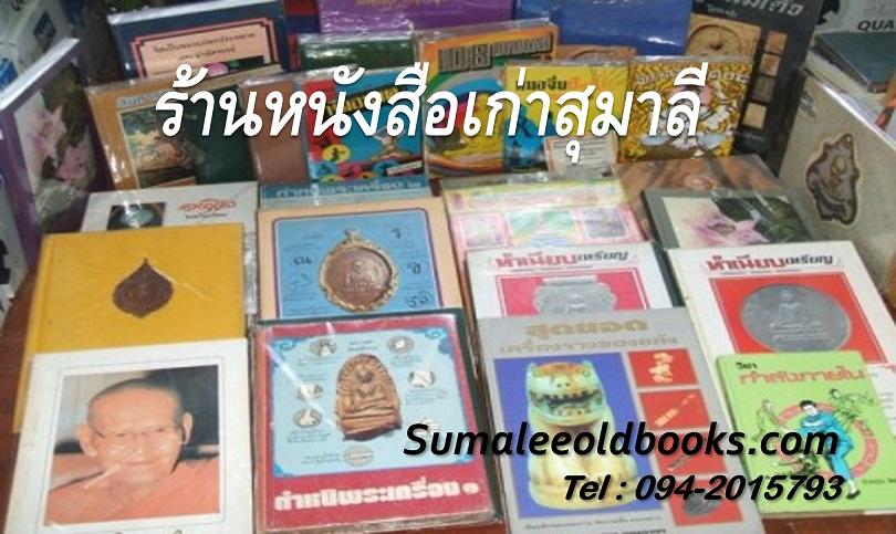 ร้านหนังสือเก่าสุมาลี