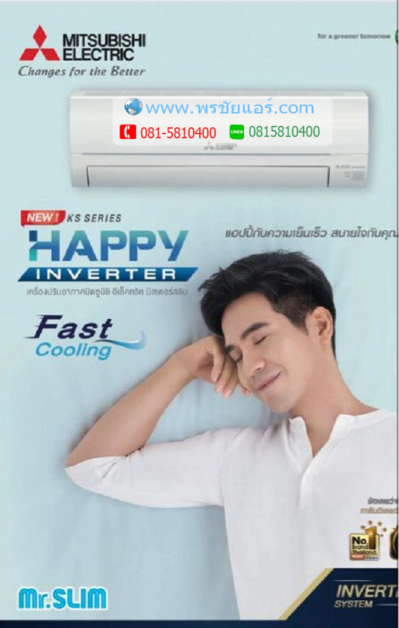 Mitsubishi Electric Happy Inverter MSY-KS