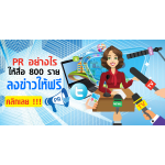 Social Media For PR รุ่นที่ 4 วันที่ 12-13 มีนาคม 2561